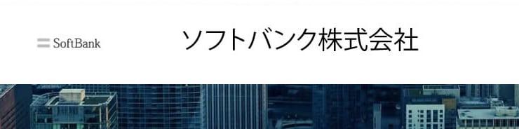 ソフトバンク株式会社~Barracuda Web Application Firewall 導入事例 のページ写真 3