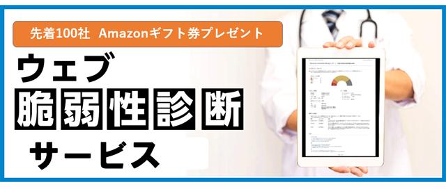 ウェブ脆弱性診断サービスキャンペーン (2019年1月23日~) のページ写真 2