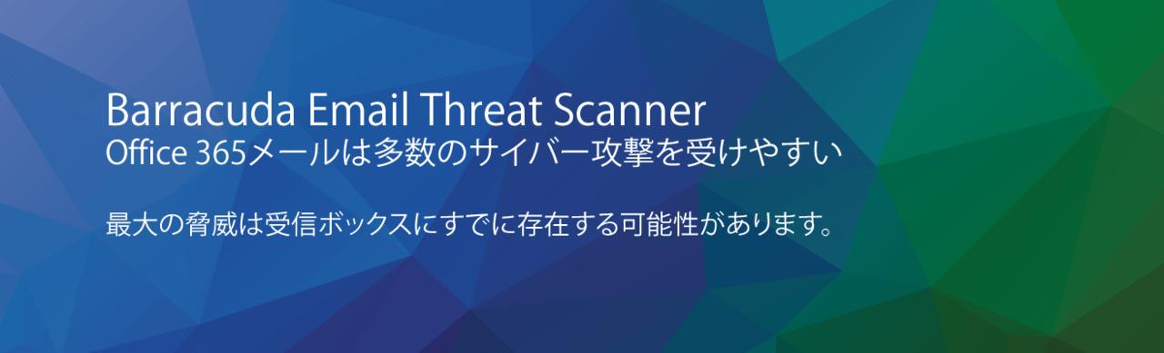 Email Threat Scanner(無料のメール攻撃スキャナ) のページ写真 19