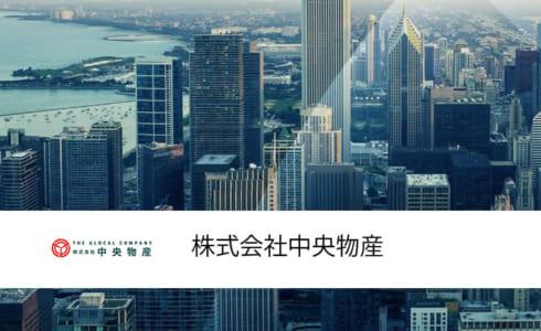 株式会社中央物産~Barracuda Backup 導入事例 のページ写真 6
