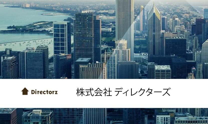 株式会社 ディレクターズ~Barracuda WAF導入事例 のページ写真 7
