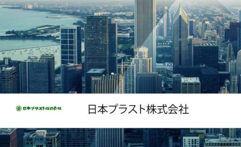 日本プラスト株式会社~Barracuda Backup導入事例 のページ写真 1