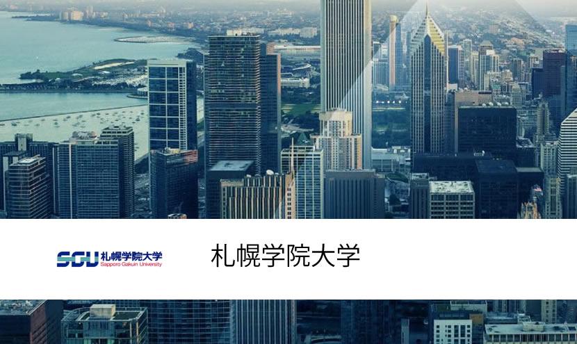 札幌学院大学~Barracuda WAF導入事例 のページ写真 9