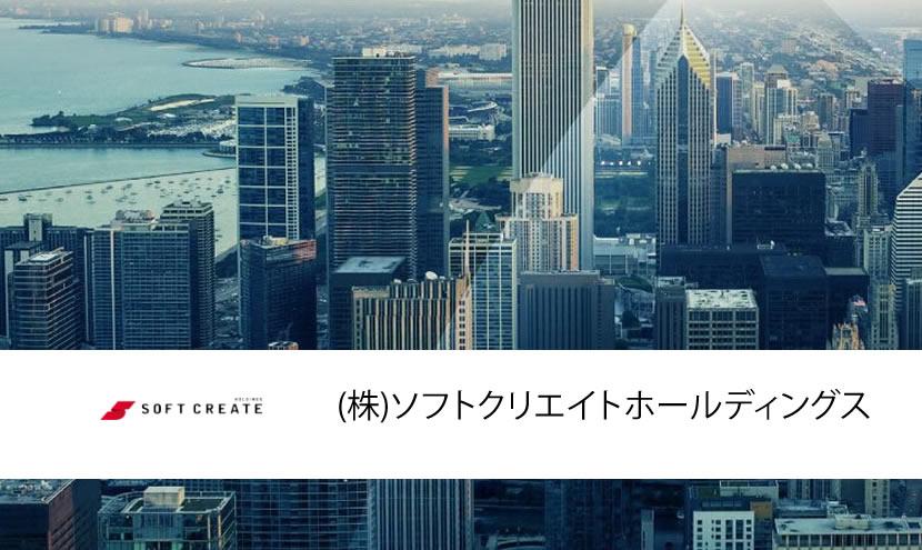 株式会社ソフトクリエイトホールディングス~Barracuda Message Archiver 導入事例 のページ写真 3