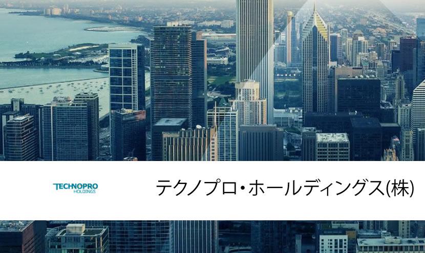 テクノプロ・ホールディングス株式会社~Barracuda Message Archiver導入事例 のページ写真 5