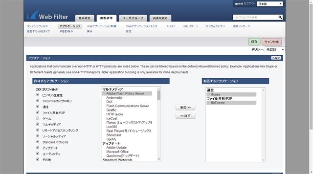 Barracuda Web Security Gateway のページ写真 5