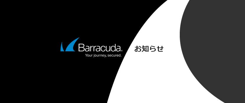 【Backup障害:復旧済】クラウドGUIが表示されない のページ写真 1