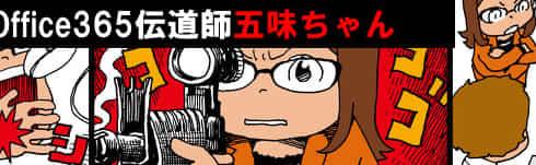 Office365伝道師五味ちゃん「ひとごとではない情報流出、ITリテラシーの個人差が狙われている」 のページ写真 5