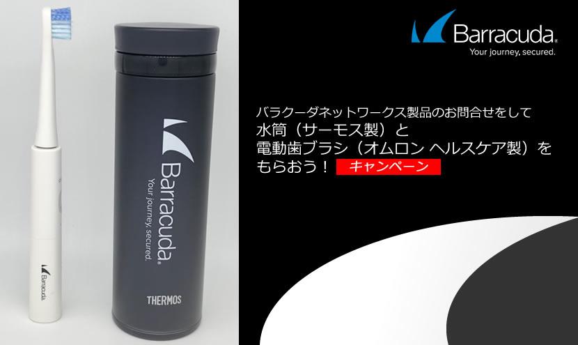 【キャンペーン】サーモス水筒orオムロン ヘルスケア電動歯ブラシがもらえる のページ写真 1
