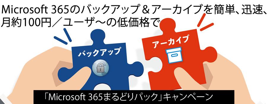 【10月8日(木)】Microsoft365のデータを堅牢化!~月100円から始められる「Microsoft365まるどりパック」のご紹介 のページ写真 1