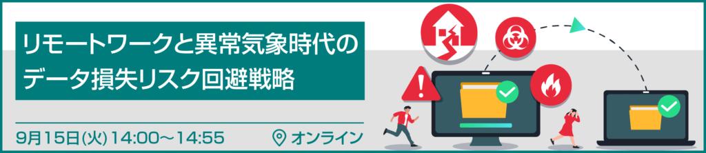 【9月15日(火)】リモートワークと異常気象時代のデータ損失リスク回避戦略 のページ写真 1