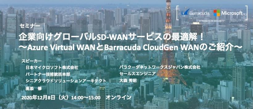 企業向けグローバルSD-WANサービスの最適解!<br>~Azure Virtual WANとBarracuda CloudGen WANのご紹介~ のページ写真 1