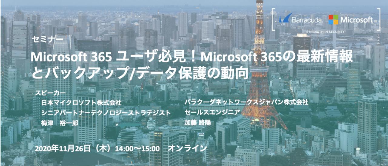 Microsoft 365 ユーザ必見!Microsoft 365の最新情報とバックアップ/データ保護の動向 のページ写真 1
